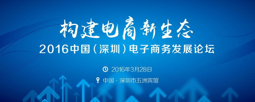 2014中国(深圳)电子商务发展论坛